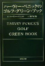 ハーヴィー・ペニックのゴルフ・グリーン・ブック(集英社文庫)(文庫)