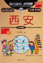 旅の指さし会話帳-西安 中国語(ここ以外のどこかへ!)(59)(単行本)