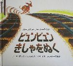 ビュンビュンきしゃをぬく(大型絵本)(児童書)