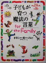 子どもが育つ魔法の言葉for the Family(新書)