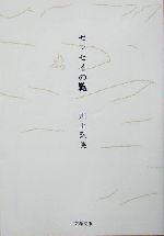 センセイの鞄(文春文庫)(文庫)