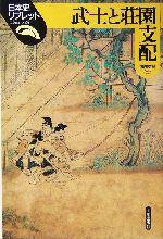 武士と荘園支配(日本史リブレット24)(単行本)