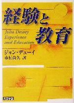 経験と教育(講談社学術文庫)(文庫)