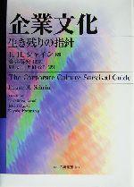 企業文化 生き残りの指針(単行本)