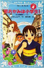若おかみは小学生! 花の湯温泉ストーリー(講談社青い鳥文庫)(PART4)(児童書)