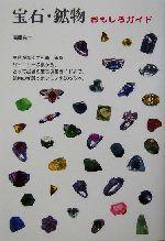 宝石・鉱物おもしろガイド(単行本)