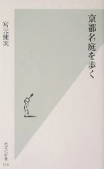 京都名庭を歩く(光文社新書)(新書)