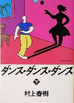 ダンス・ダンス・ダンス(講談社文庫)(下)(文庫)