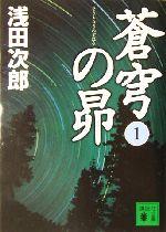 蒼穹の昴(講談社文庫)(1)(文庫)