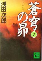 蒼穹の昴(講談社文庫)(2)(文庫)
