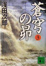 蒼穹の昴(講談社文庫)(3)(文庫)