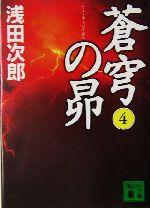 蒼穹の昴(講談社文庫)(4)(文庫)