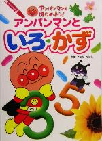 アンパンマンといろ・かず(アンパンマンとはじめよう!知育絵本3)(児童書)