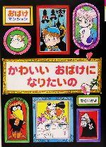 かわいいおばけになりたいの おばけマンション7(ポプラ社の新・小さな童話208)(児童書)