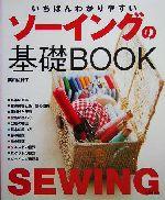 いちばんわかりやすいソーイングの基礎BOOK(単行本)