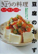きょうの料理 きょう・すぐ・レシピ 豆腐のおかず おいしくてヘルシーな豆腐料理がいっぱい!(NHKきょうの料理)(11)(単行本)