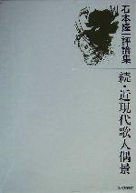 続・近現代歌人偶景 石本隆一評論集-近現代歌人偶景(6)(単行本)