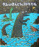 きみはほんとうにステキだね ティラノサウルスシリーズ(絵本の時間41)(児童書)