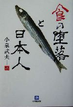 食の堕落と日本人(小学館文庫)(文庫)