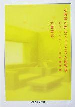 江藤淳と少女フェミニズム的戦後 サブカルチャー文学論序章(ちくま学芸文庫)(文庫)