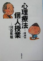 心理療法個人授業(新潮文庫)(文庫)
