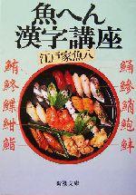 魚へん漢字講座(新潮文庫)(文庫)