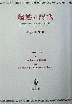 超越と認識 20世紀神学史における神認識の問題(単行本)