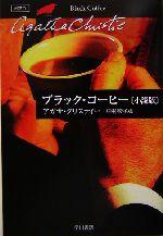 ブラック・コーヒー 小説版 小説版(ハヤカワ文庫クリスティー文庫34)(文庫)