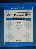 ファイナンス統計学ハンドブック(単行本)