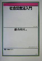 社会調査法入門(有斐閣ブックス)(単行本)