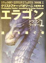 エラゴン 遺志を継ぐ者(ドラゴンライダー1)(児童書)