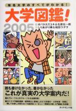 大学図鑑!(2005)(単行本)