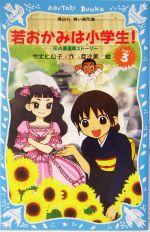 若おかみは小学生! 花の湯温泉ストーリー(講談社青い鳥文庫)(PART3)(児童書)