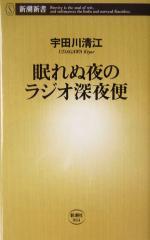 眠れぬ夜のラジオ深夜便(新潮新書)(新書)