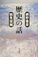歴史の話(朝日選書751)(単行本)