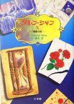ダレン・シャン 精霊の湖-精霊の湖(10)(児童書)