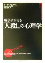 戦争における「人殺し」の心理学(ちくま学芸文庫)(文庫)