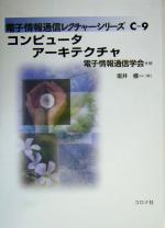コンピュータアーキテクチャ(電子情報通信レクチャーシリーズC‐9)(単行本)