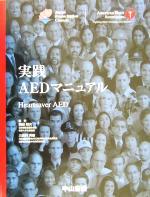実践 AEDマニュアル(単行本)