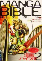 漫画バイブル-構図破り編(2)(単行本)