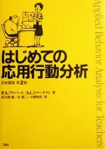 はじめての応用行動分析 日本語版 日本語版第2版(単行本)