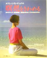 スワミ・シヴァナンダの瞑想をきわめる(The Sivananda Book of MEDITATION)(単行本)