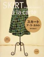 スカート・ア・ラ・カルト(型紙2枚付)(単行本)