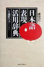 研究社・日本語表現活用辞典(単行本)