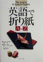 英語で折り紙A to Z(単行本)