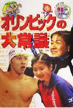 オリンピックの大常識(これだけは知っておきたい11)(児童書)