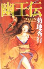 幽王伝(ハルキ・ノベルス)(新書)