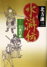 水滸伝 白虎の章(13)(単行本)
