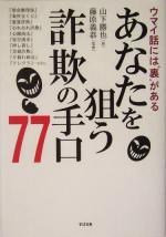 """あなたを狙う詐欺の手口77 ウマイ話には""""裏""""がある(単行本)"""