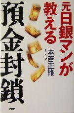 元日銀マンが教える預金封鎖(単行本)